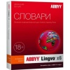ABBYY Lingvo x6 Словари. Полная английская домашняя версия (коробочная версия)