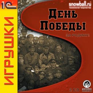1С:Snowball Игрушки. День Победы [PC-2CD, Jewel, Русская версия]