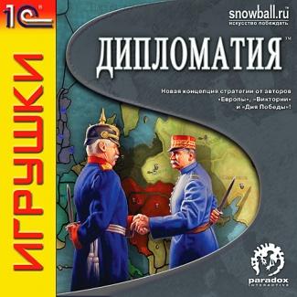 1С:Snowball Игрушки. Дипломатия [PC-DVD, Jewel, Русская версия]