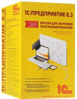 1С:Предприятие 8.3 Версия для обучения программированию