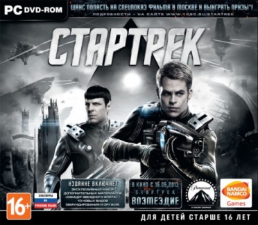 Стартрек [РС-DVD, Jewel, Русские субтитры]
