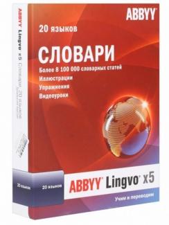 ABBYY Lingvo x5 20 языков. Домашняя версия (коробочная версия)