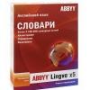 ABBYY Lingvo x5 Английский язык. Домашняя версия (коробочная версия)