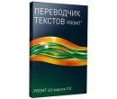 PROMT 4U 9.0 Гигант + 110 словарей (коробочная версия)