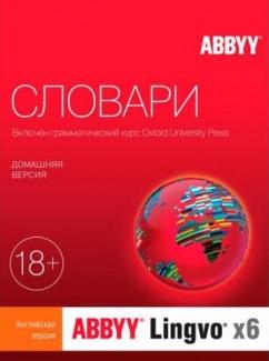 ABBYY Lingvo x6. Полная европейская домашняя версия (коробочная версия)