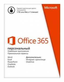 Microsoft Office 365 Персональный (подписка на 1 год для 1 пользователя на 1 ПК или Mac и 1 планшет)