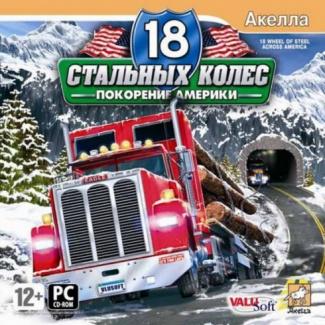 18 стальных колес: Покорение Америки [PC-CD, Jewel, Русская версия]