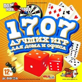 1707 лучших игр для дома и офиса [PC-DVD, Jewel, Русская версия]