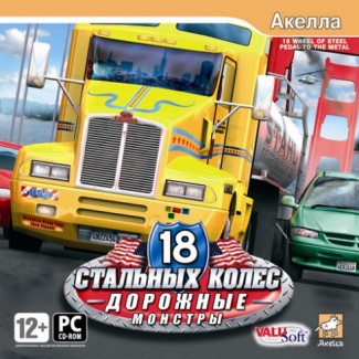 18 стальных колес. Gold [PC-CD, Jewel, Русская версия]