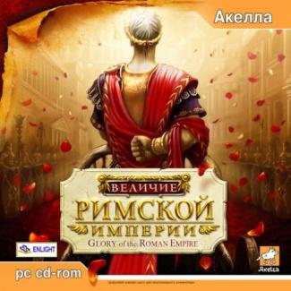 Величие Римской Империи [PC-DVD, Jewel, Русская версия]