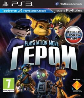 Герои PlayStation Move (c поддержкой PS Move) [PS3, Русская версия]