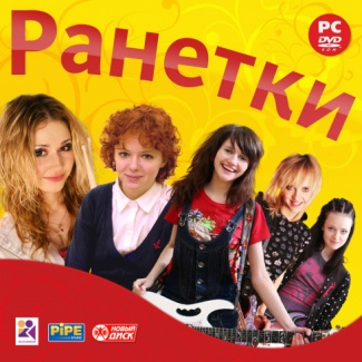 Ранетки [PC-DVD, Jewel, Русская версия]